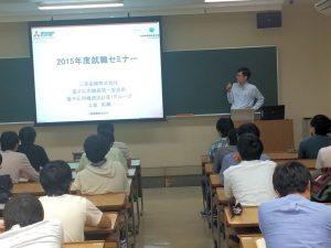 2015年度就職セミナー4