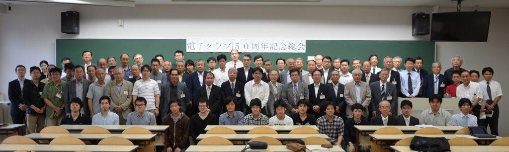 電子クラブ50周年記念総会写真