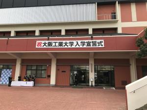 大阪工業大学2018年度入学宣誓式
