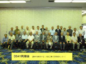 電子工学科昭和41年卒業の同期生